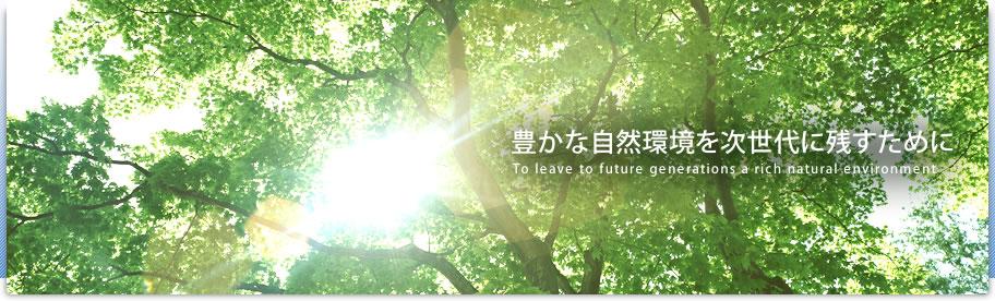 豊かな自然環境を次世代に残すために【株式会社森岡産業】